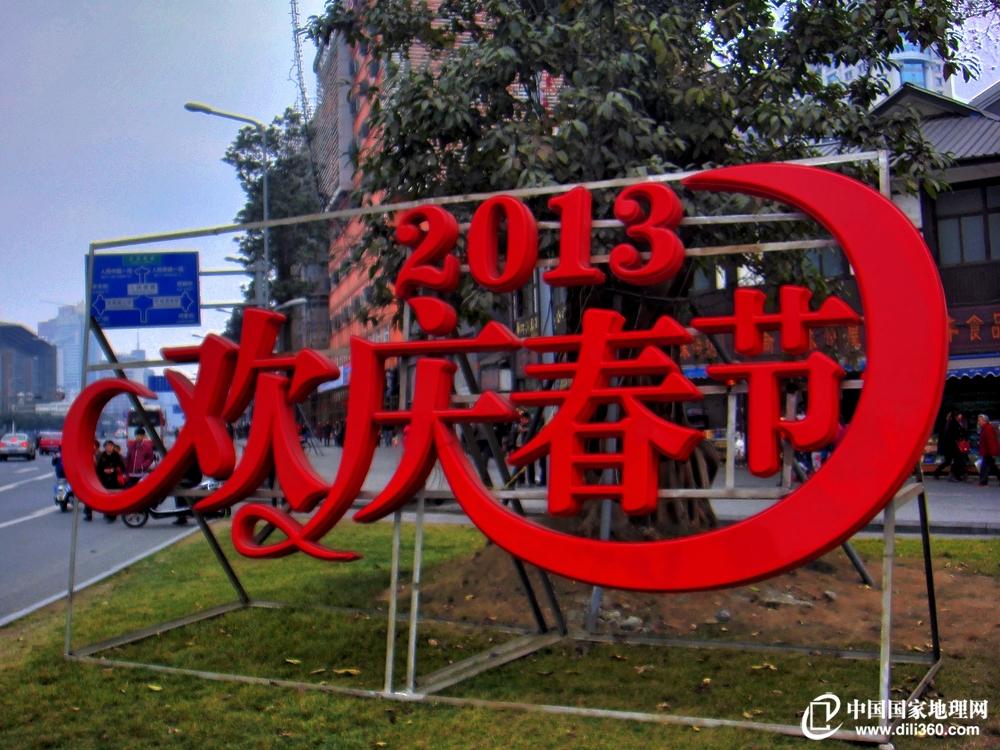 欢度春节横幅标语2016_随乐网