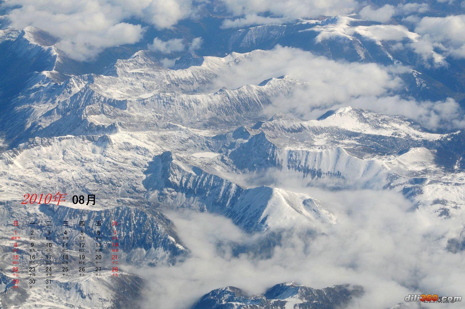 2010年月历——川藏线航拍-2010年月历——川藏线航拍