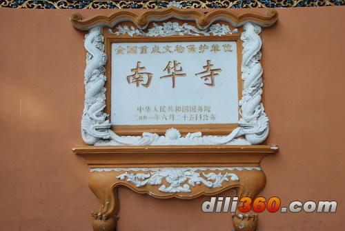 故南华寺素有南禅祖庭之称,还与嵩山少林寺并称为禅宗祖庭,在东南亚