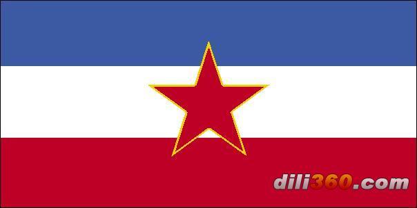 南斯拉夫社会主义联邦共和国国旗图片